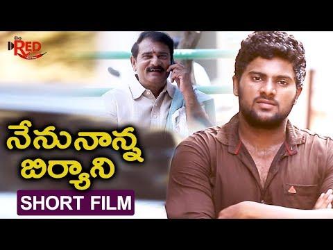 Nenu Nanna Biryani Telugu Short Film !! 2017 latest teelugu short film    Directed by Jagan