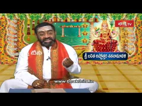 Sri Lalitha Ashtothara Sathanamavali Pravachanam Episode 9 - Part 1