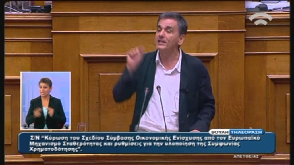 Ε. Tσακαλώτος (Υπ. Οικ.) στη συζήτηση για τη Συμφωνία Χρηματοδότησης (14/8/15)