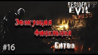 Resident Evil 3 Nemesis Прохождение на сложном #16 Эвакуация:Финальная битва + Эпилог