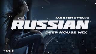 Video Russian Deep House 2018 | Русская Электронная Музыка Vol.6 MP3, 3GP, MP4, WEBM, AVI, FLV Mei 2019