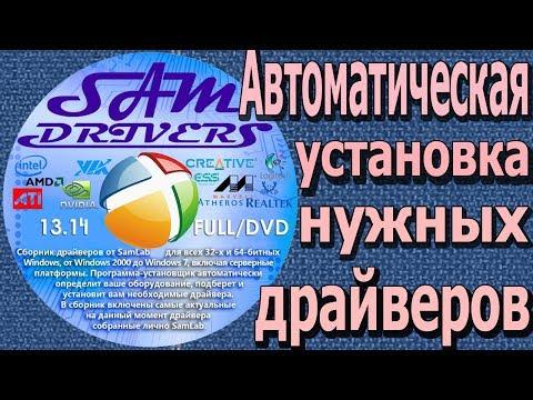 Программа для автоматического поиска и установки драйверов!