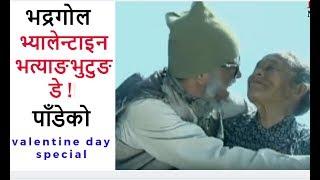 Video Bhadragol, पाँडेकाे भ्यालेन्टाइन भत्याङभुटुङ डे !! valentine day special, भद्रगोल् MP3, 3GP, MP4, WEBM, AVI, FLV Februari 2019