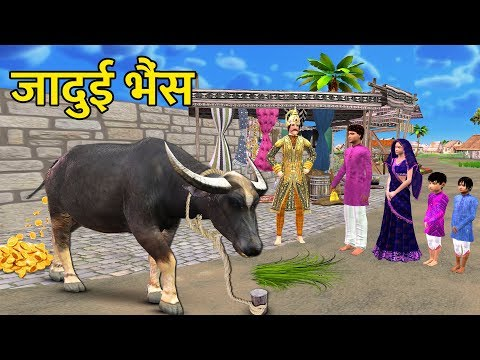Magic Buffalo Kahaniya | Hindi Moral Stories for Kids | Cartoon For Children | Panchtantra Stories