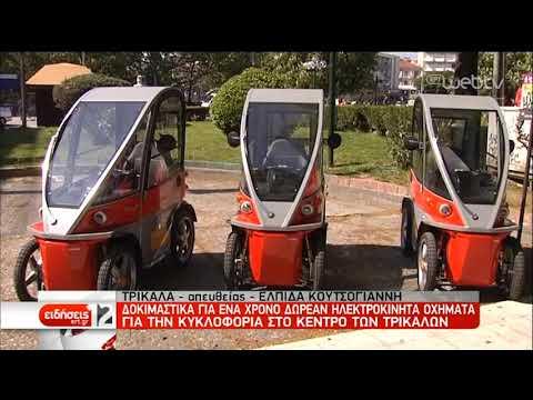 Δοκιμαστικά για ένα χρόνο δωρεάν ηλεκτροκίνητα οχήματα στα Τρίκαλα | 19/04/19 | ΕΡΤ