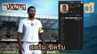 Fifa Online 3 Ranking TH #5 ll SixNuT พาหัวร้อน, fifa online 3, fo3, video fifa online 3