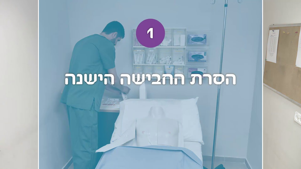 סרטון הדרכה מקצועי מכבי שירותי בריאות החלפת חבישה צנתר