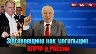 Зюгановщина как могильщик КПРФ и России