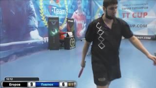 Егоров К. vs Павлюк О.