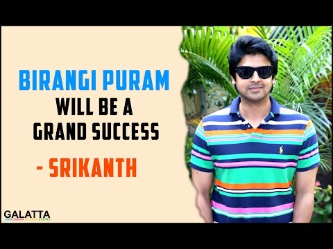 Birangi-Puram-will-be-a-grand-success--Srikanth