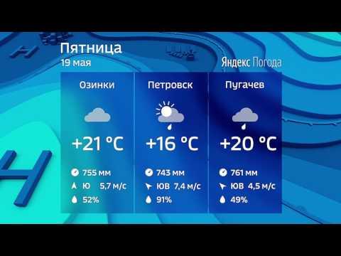 Прогноз погоды на 19.05.2017