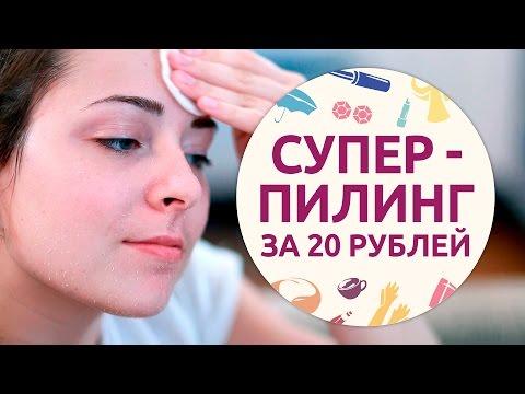 Супер-пилинг за 20 РУБЛЕЙ [Шпильки | Женский журнал]