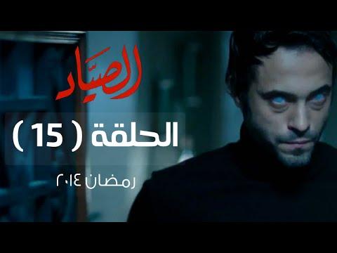 مسلسل الصياد HD - الحلقة ( 15 ) الخامسة عشر - بطولة يوسف الشريف - ElSayad Series Episode 15 (видео)