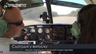 Випуск новин на ПравдаТут за 14.07.18 (06:30)