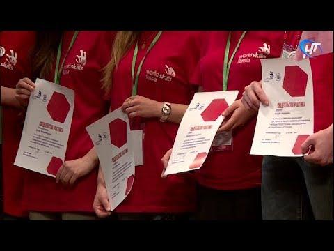 В Великом Новгороде закрылись отборочные соревнования Национального чемпионата «Молодые профессионалы»