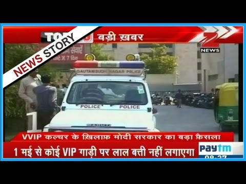 Video Central govt banned use of red beacon by VIP including president, PM and judges download in MP3, 3GP, MP4, WEBM, AVI, FLV January 2017