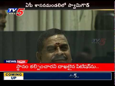 T Council Chairman Swamy Goud in AP Assembly : TV5 News