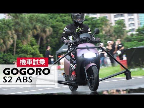 2019 GOGORO S2 ABS | 試乘 Test Ride
