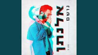 הזמר אלנתן שלום - בסינגל חדש - נושם