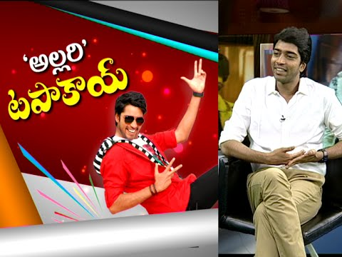 Allari Naresh Interview About Brother of Bommali
