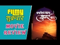 Baghtos Kay Mujra Kar | Movie Review | Latest Marathi Movie 2017 | Jitendra Joshi, Aniket Vishwasrao