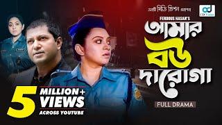 Download Video Amar Bou Daroga - আমার বউ দারোগা | Mahfuz | Tarin | Bangla Natok 2019 | CD Vision MP3 3GP MP4
