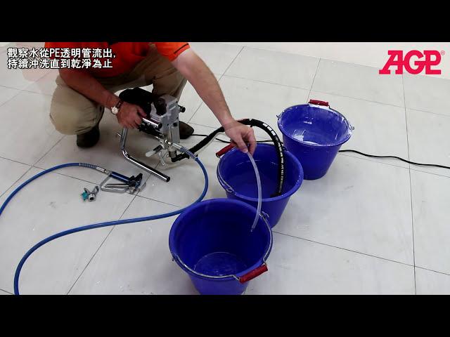 (中文) AGP EC021 Electric Piston Pump Airless Sprayer – Operation 電動噴漆機 操作示範