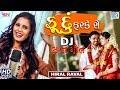 Fudu Farke Che - Hiral Raval   New Gujarati DJ Song   Full Video   RDC Gujarati