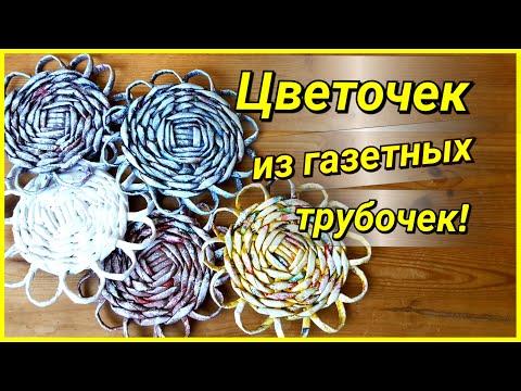 Подробный мк плетения из газетных трубочек