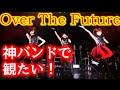 BABYMETAL伝説の曲『Over The Future』を神バンドで観たい!![BABYMETAL Info Mate !!]