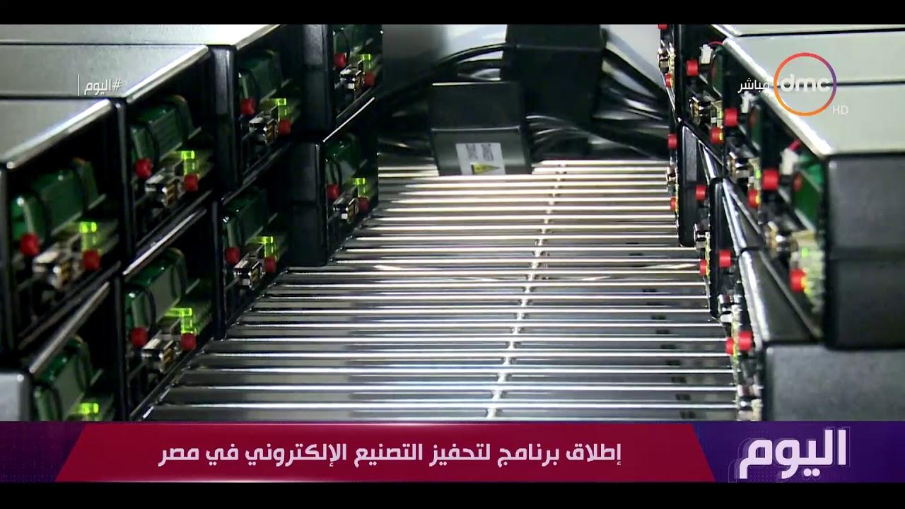 اليوم - الصادرات المصرية من الإلكترونيات تصل إلي معدلات قياسية وتتخطي الـ 1.3 مليار دولار