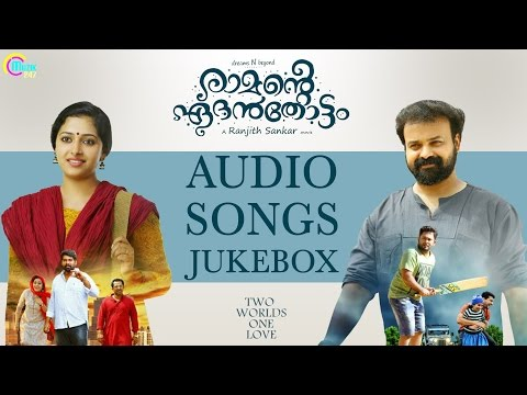 Ramante Edanthottam Audio Songs Jukebox Kunchacko Anu Sithara
