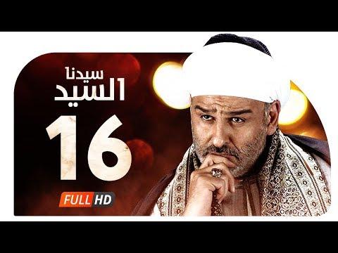 مسلسل سيدنا السيد HD - الحلقة ( 16 ) السادسة عشر / بطولة جمال سليمان - Sedna ElSayed Series Ep16 (видео)