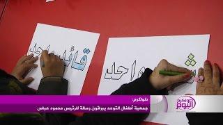 جمعية أطفال التوحد بطولكرم يبرقون رسالة للرئيس محمود عباس
