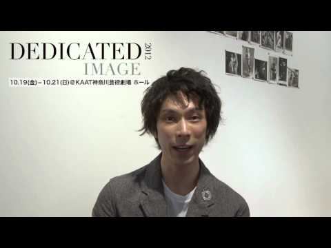 DEDICATED 2012 ~IMAGE~ 首藤康之
