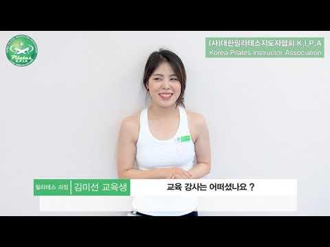 필라테스 교육생 김미선