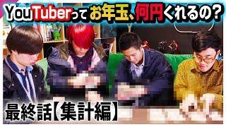 【集計編】大物YouTuberに、お年玉もらえるまで帰れま10!!