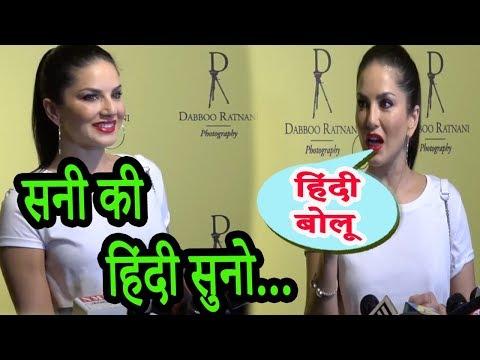 सनी की हिंदी हुई लाजबाव सुनकर रह जाएंगे दंग Sunny Leone On Dabboo Ratnani Calendar Launch