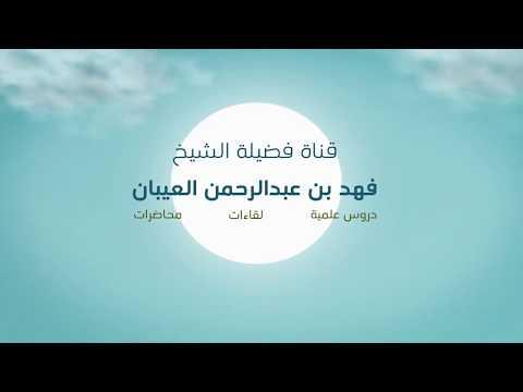 3- الورقات - من قوله والأحكام سبعة إلى قوله والمندوب ما يثاب على فعله