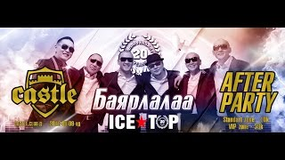 Download Lagu ICE TOP ft Haku - Нөхөрлөл Мандтугай (LIVE)... Mp3