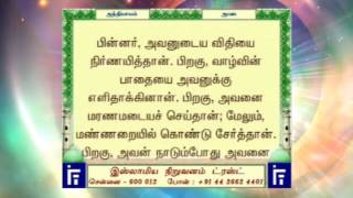 CHAPTER 80 SURAH ABASA JUST TAMIL TRANSLATION WITH TEXT
