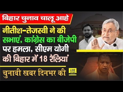 Nitish - Tejashwi ने की सभाएं, Congress का BJP पर वार, Yogi Adityanath करेंगे Bihar में रैलियां