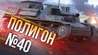 War Thunder: Полигон | Эпизод 40