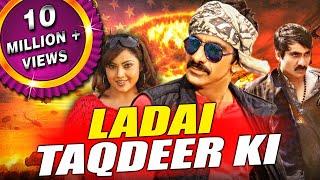 Video Ladai Taqdeer Ki (Ammayi Kosam) Hindi Dubbed Full Movie   Ravi Teja, Meena, Vineeth MP3, 3GP, MP4, WEBM, AVI, FLV Maret 2019
