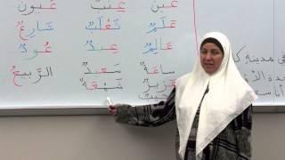 Elementary Arabic Writing: Ghayn Ayn