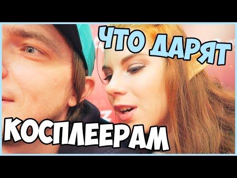 ИГРОМИР КОМИК КОН ВСТРЕЧА С ПОДПИСЧИКАМИ - DomaVideo.Ru
