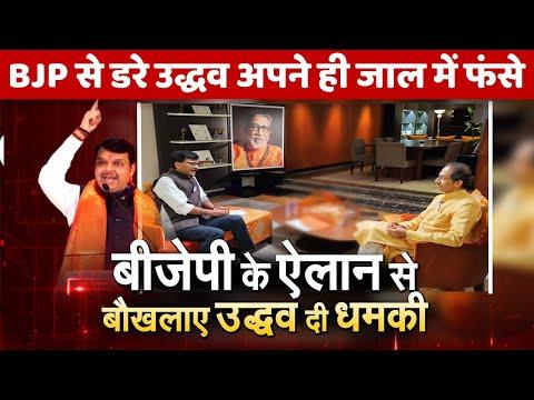 Uddhav Thackeray exposed himself in Interview Sanjay Raut ! A year of Maha Vikas Aghadi SoniaSena