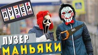 Лузер - Фокин, Стрекаловский (+ ДРАКА) [2 сезон, 11 выпуск]