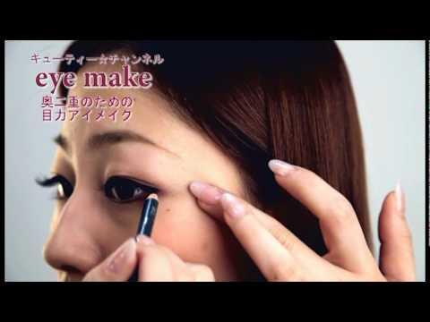 奥二重のための 目ヂカラアイメイク eyemake
