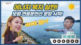 아나킴, 보령 연료운반선 운항 시작X섬자원개발팀